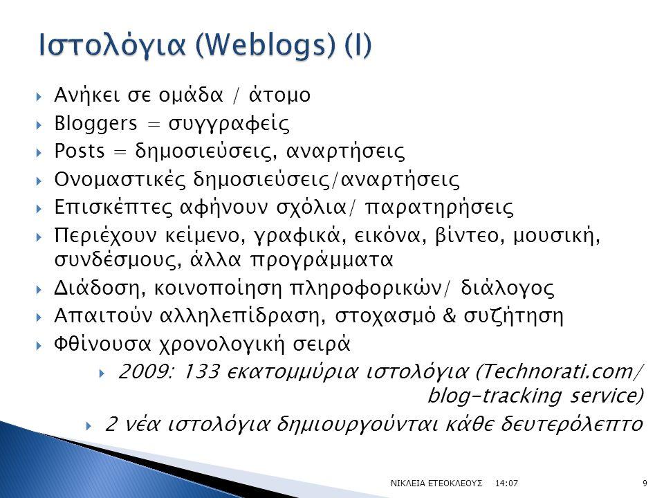 Ιστολόγια (Weblogs) (Ι)