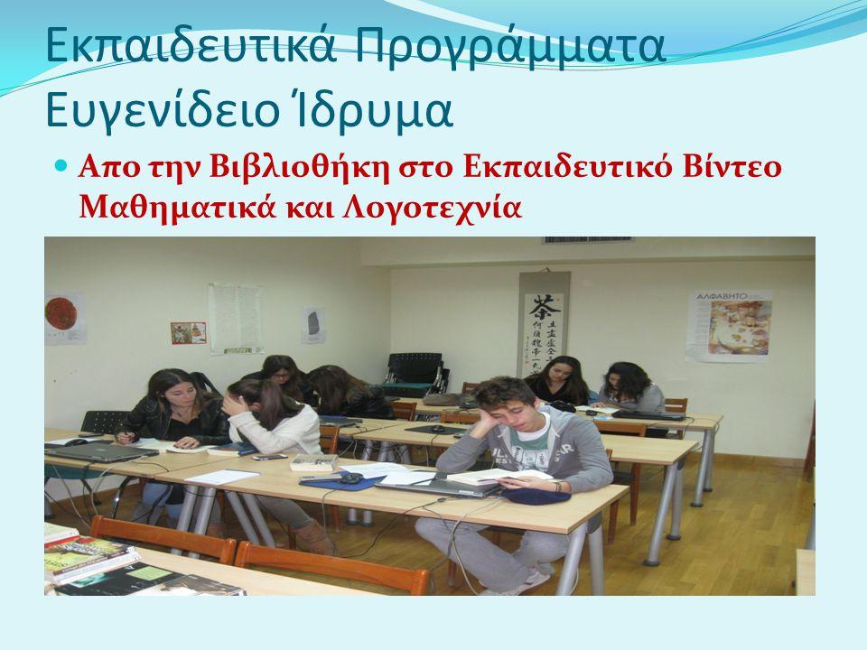 Εκπαιδευτικά Προγράμματα Ευγενίδειο Ίδρυμα