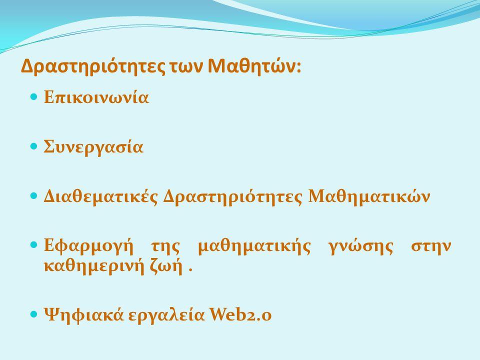 Δραστηριότητες των Μαθητών: