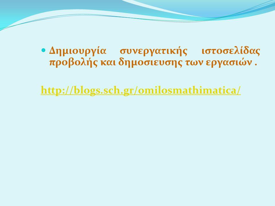 Δημιουργία συνεργατικής ιστοσελίδας προβολής και δημοσιευσης των εργασιών .