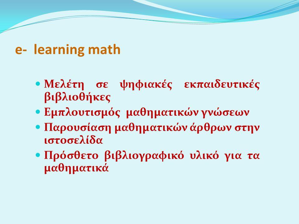 e- learning math Μελέτη σε ψηφιακές εκπαιδευτικές βιβλιοθήκες