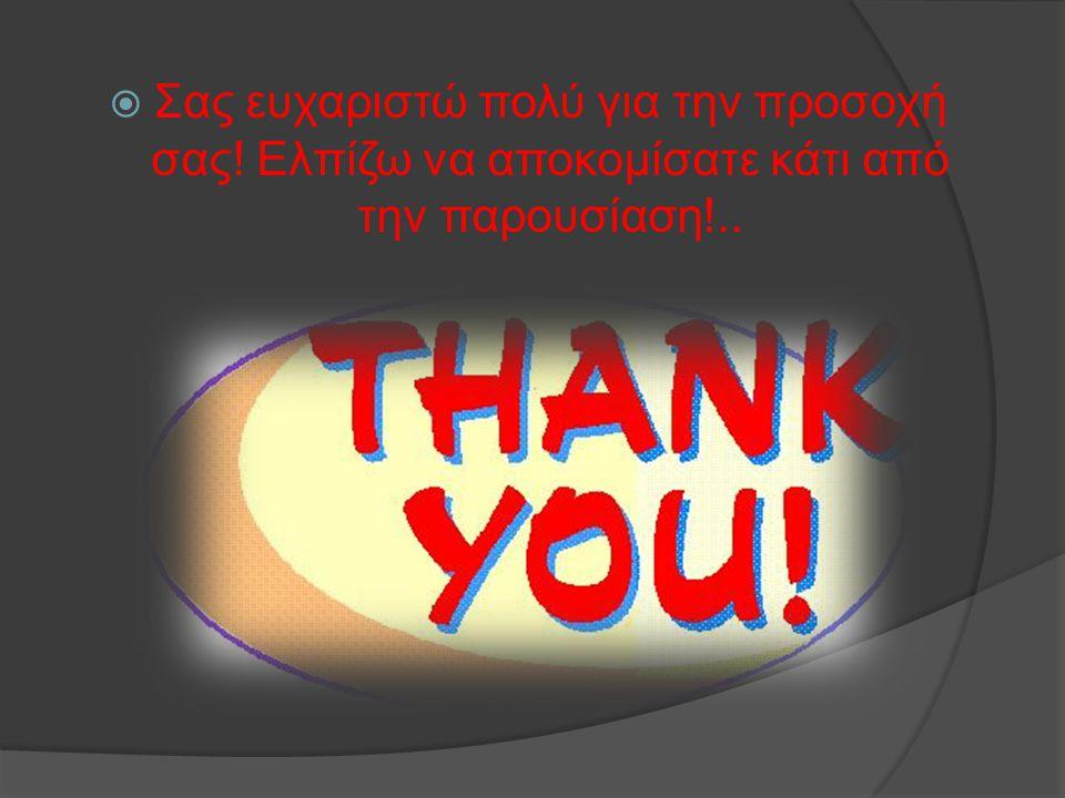 Σας ευχαριστώ πολύ για την προσοχή σας