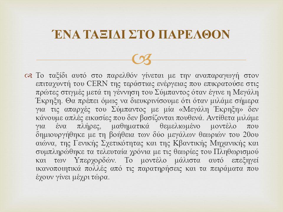 ΈΝΑ ΤΑΞΙΔΙ ΣΤΟ ΠΑΡΕΛΘΟΝ