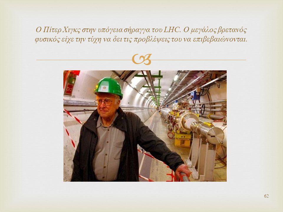 O Πίτερ Χιγκς στην υπόγεια σήραγγα του LHC