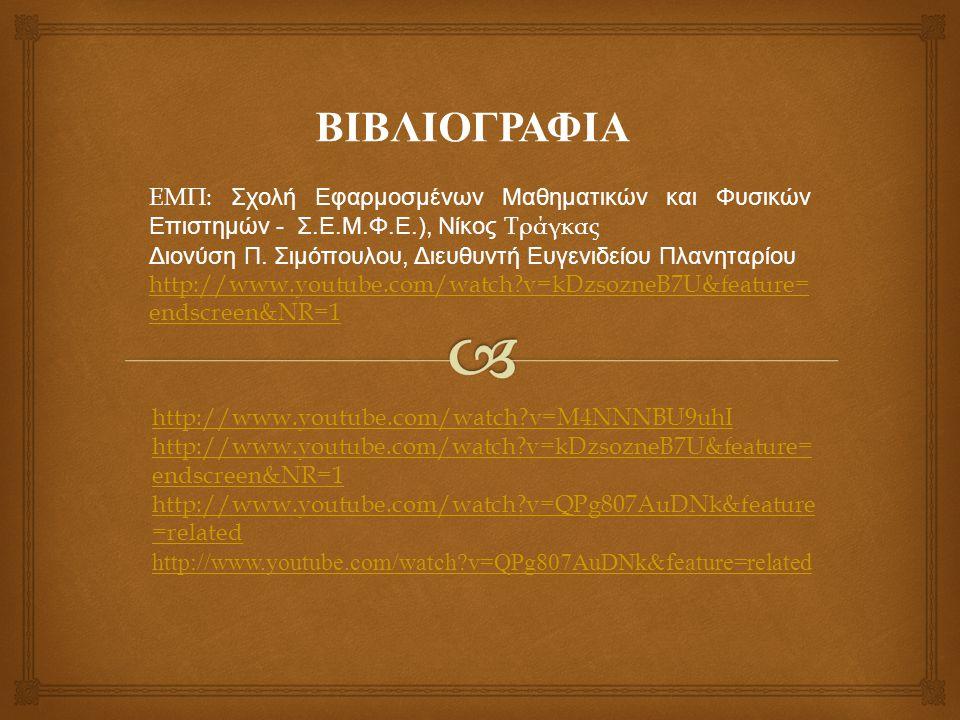 ΒΙΒΛΙΟΓΡΑΦΙΑ ΕΜΠ: Σχολή Εφαρμοσμένων Μαθηματικών και Φυσικών Επιστημών - Σ.Ε.Μ.Φ.Ε.), Νίκος Τράγκας.