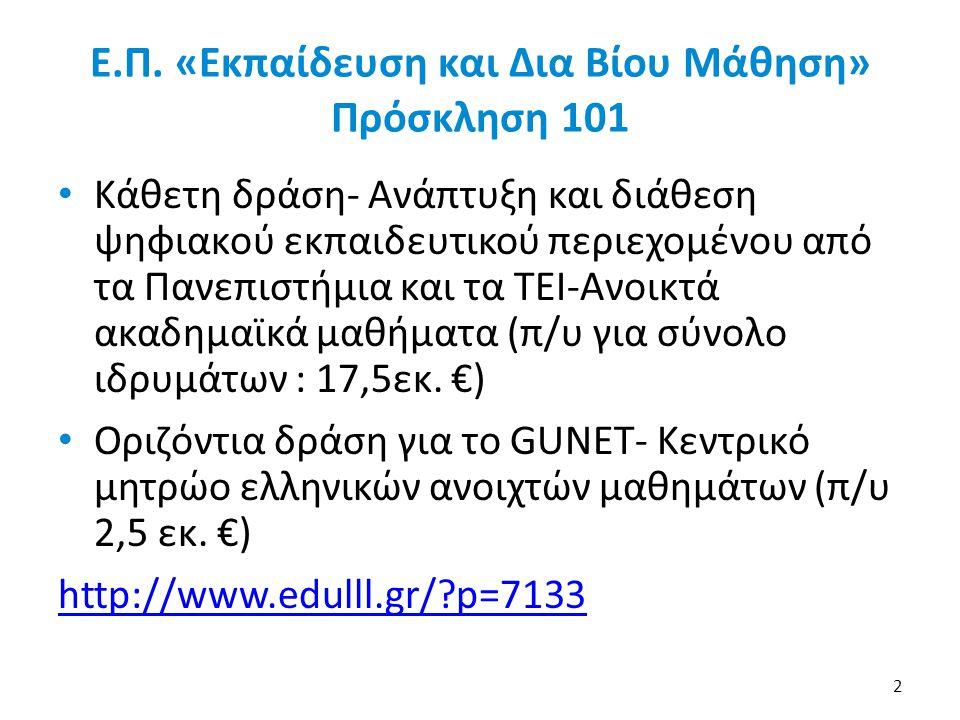 Ε.Π. «Εκπαίδευση και Δια Βίου Μάθηση» Πρόσκληση 101
