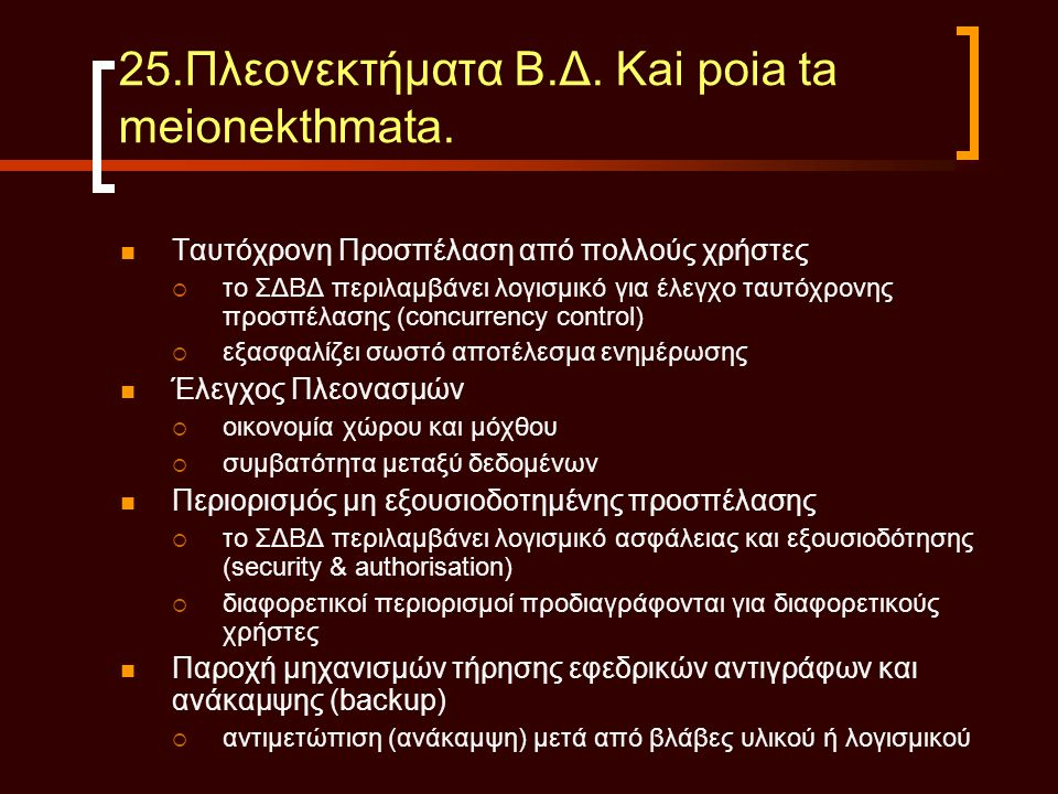 25.Πλεονεκτήματα Β.Δ. Kai poia ta meionekthmata.