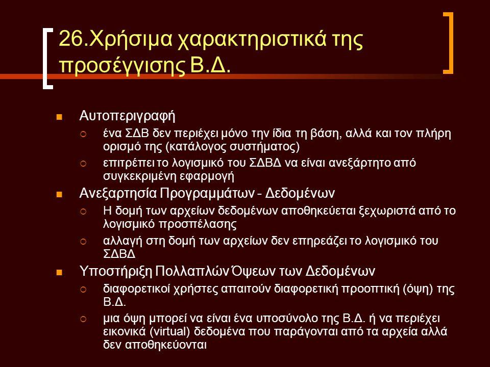 26.Χρήσιμα χαρακτηριστικά της προσέγγισης Β.Δ.