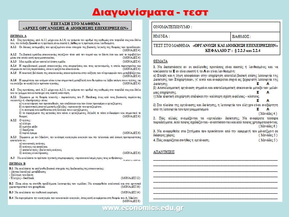 Διαγωνίσματα - τεστ www.economics.edu.gr