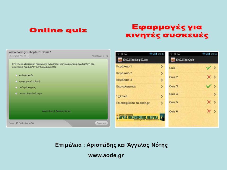 Εφαρμογές για Online quiz κινητές συσκευές