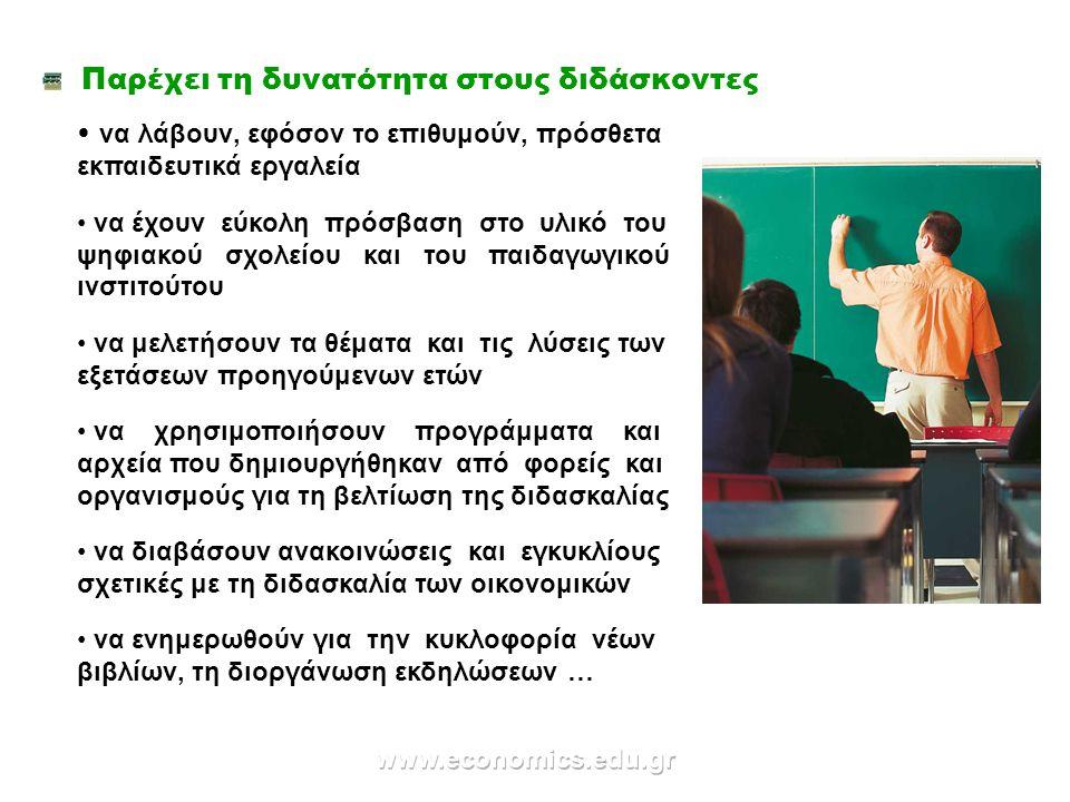 Παρέχει τη δυνατότητα στους διδάσκοντες