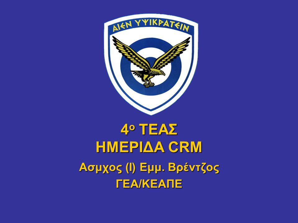 Ασμχος (Ι) Εμμ. Βρέντζος ΓΕΑ/ΚΕΑΠΕ