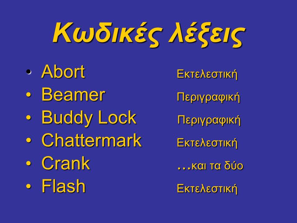 Κωδικές λέξεις Chattermark Εκτελεστική Abort Εκτελεστική