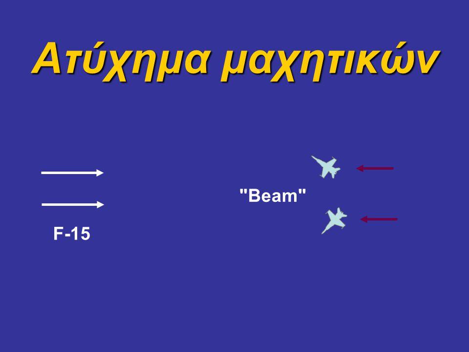 Ατύχημα μαχητικών Beam F-15
