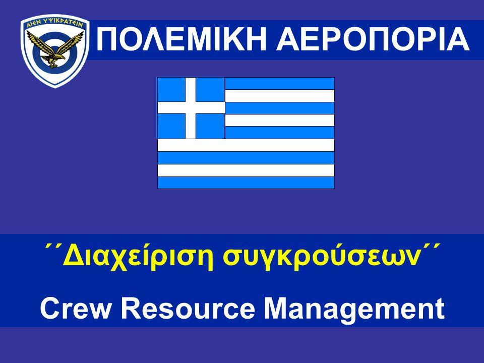 ΄΄Διαχείριση συγκρούσεων΄΄ Crew Resource Management