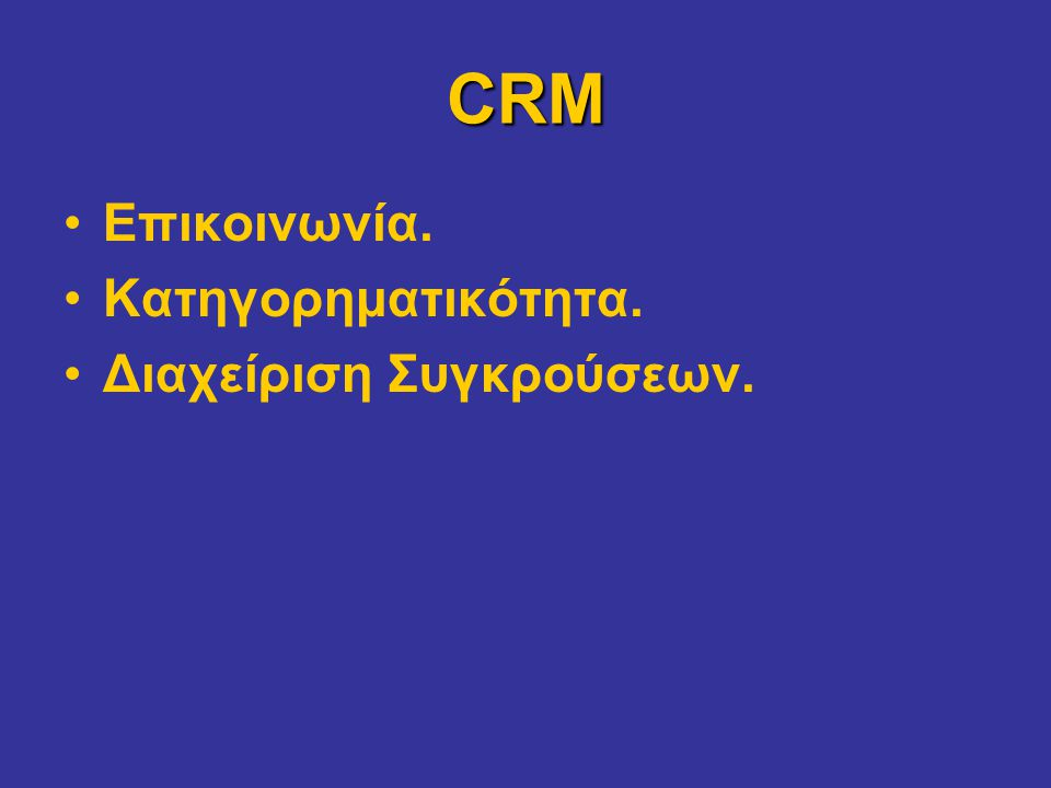 CRM Επικοινωνία. Κατηγορηματικότητα. Διαχείριση Συγκρούσεων.