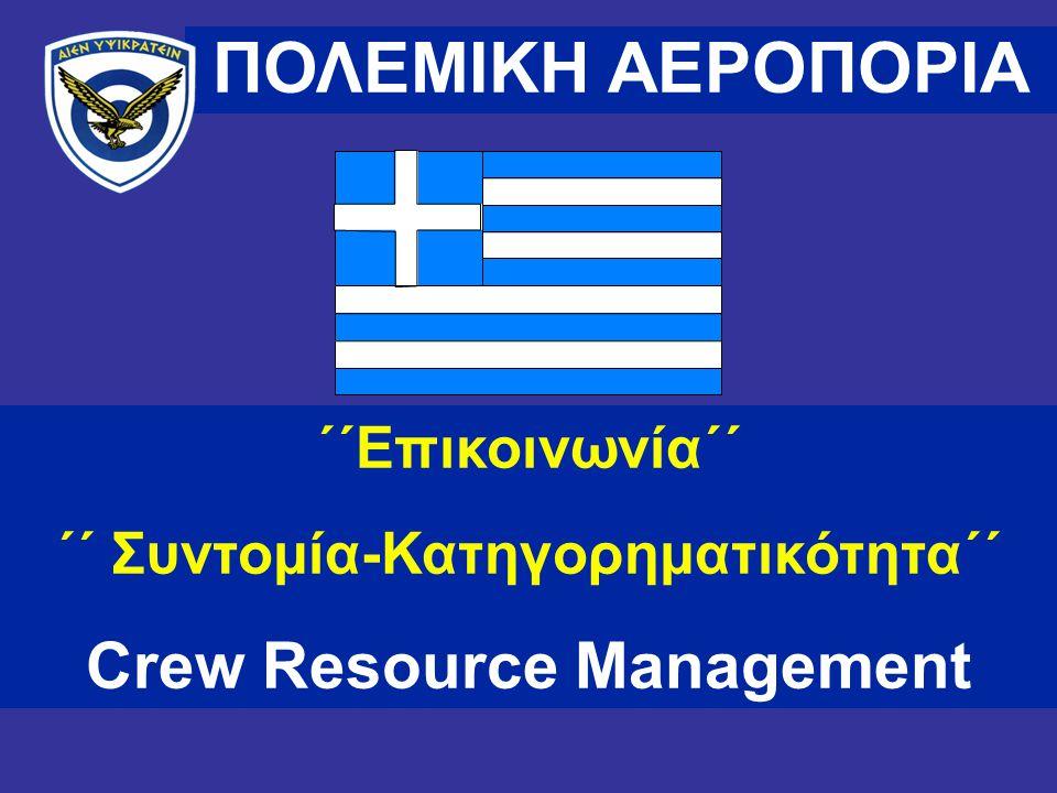 ΄΄ Συντομία-Κατηγορηματικότητα΄΄ Crew Resource Management