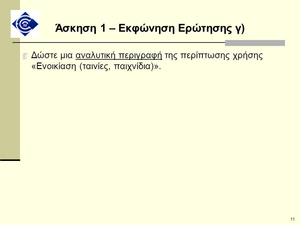 Άσκηση 1 – Εκφώνηση Ερώτησης γ)