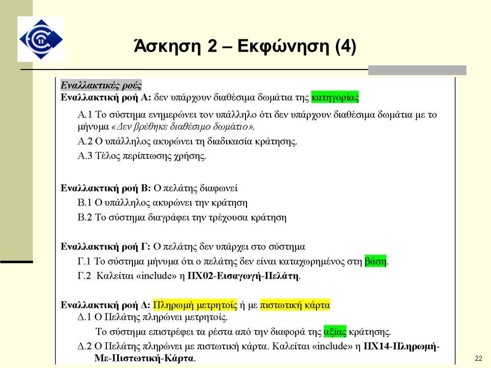 Άσκηση 2 – Εκφώνηση (4)