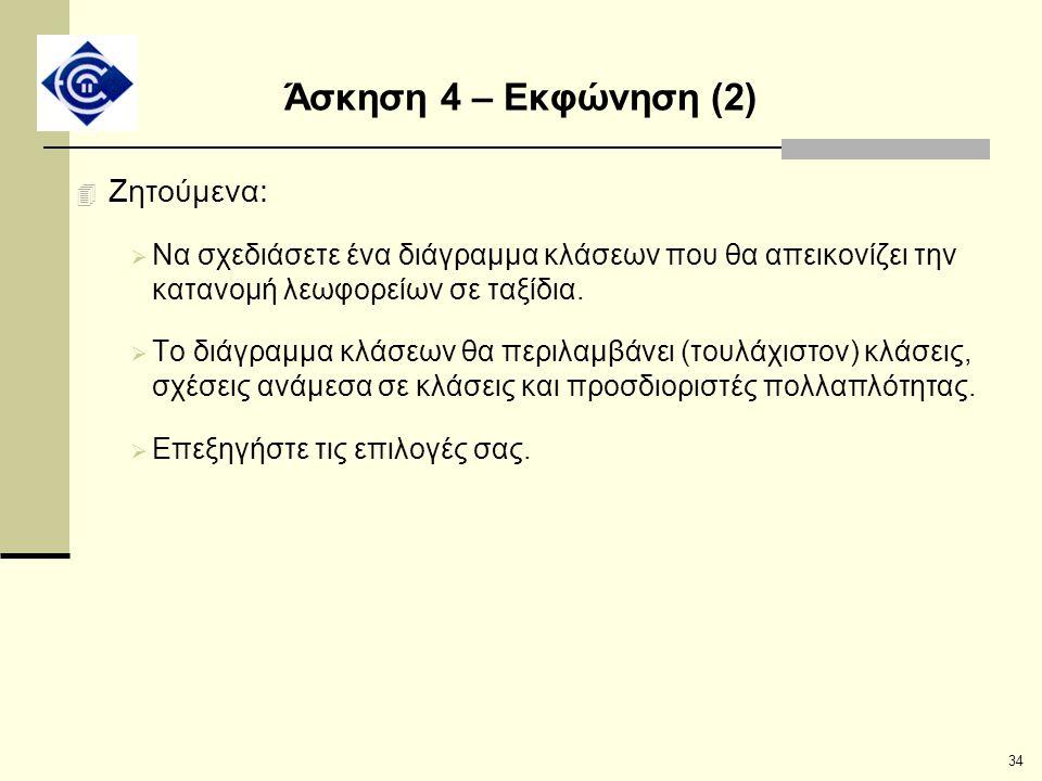 Άσκηση 4 – Εκφώνηση (2) Ζητούμενα: