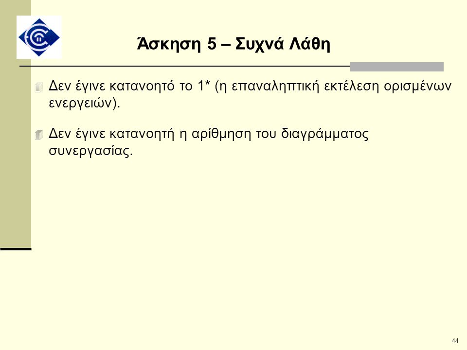 Άσκηση 5 – Συχνά Λάθη Δεν έγινε κατανοητό το 1* (η επαναληπτική εκτέλεση ορισμένων ενεργειών).