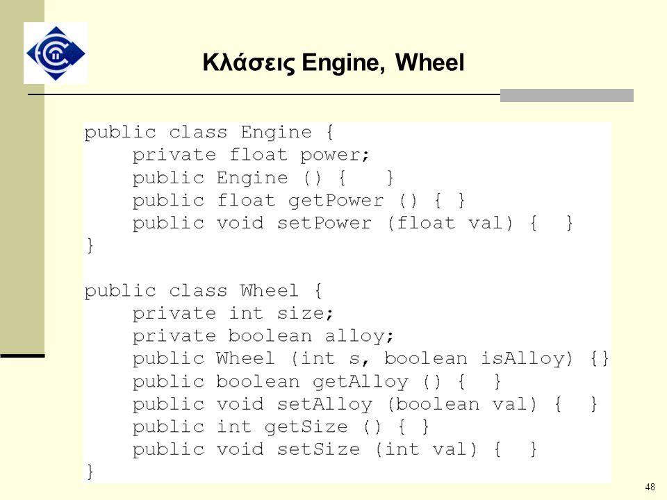 Κλάσεις Engine, Wheel