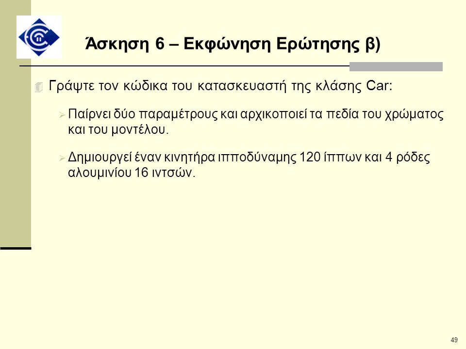 Άσκηση 6 – Εκφώνηση Ερώτησης β)
