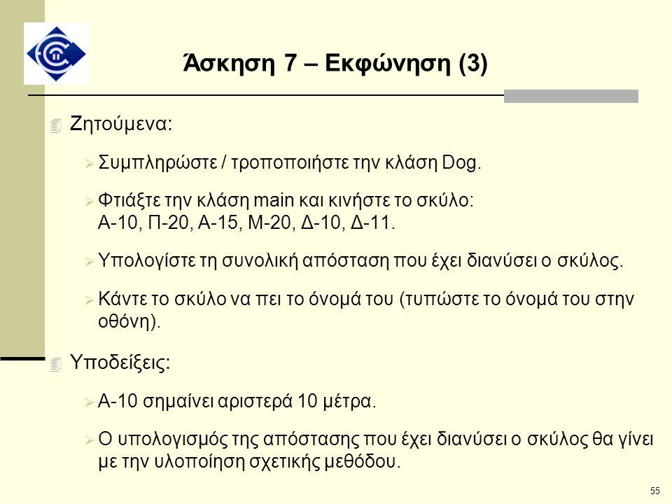 Άσκηση 7 – Εκφώνηση (3) Ζητούμενα: Υποδείξεις: