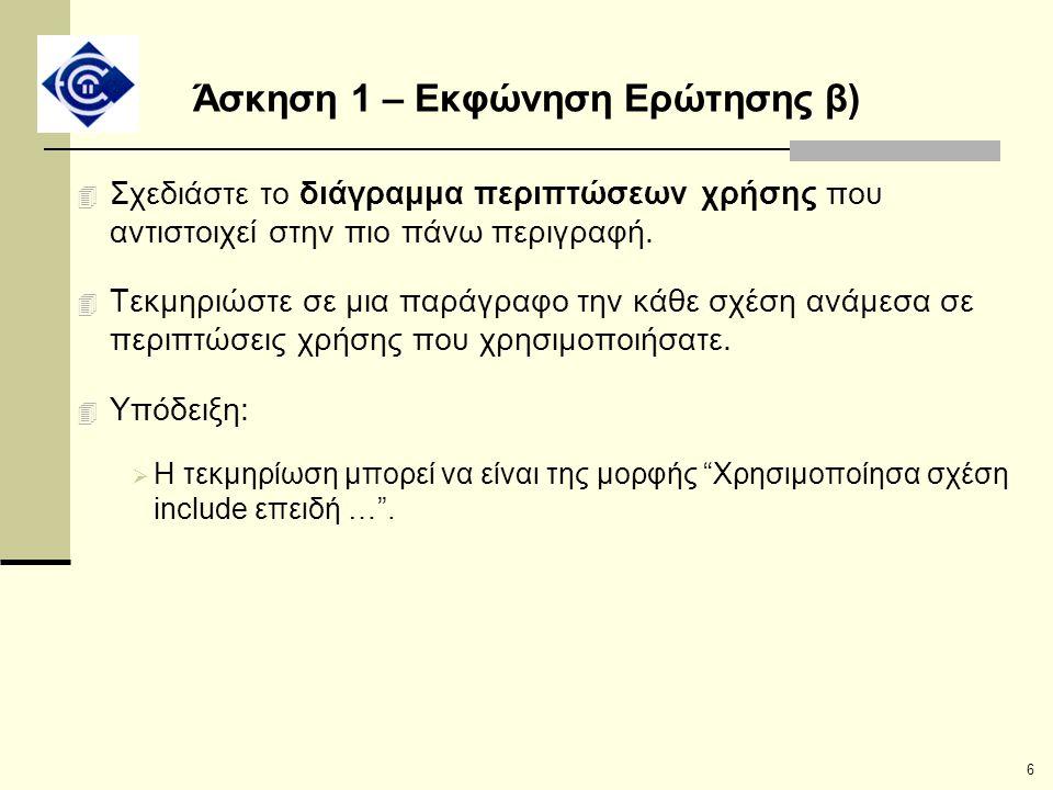 Άσκηση 1 – Εκφώνηση Ερώτησης β)