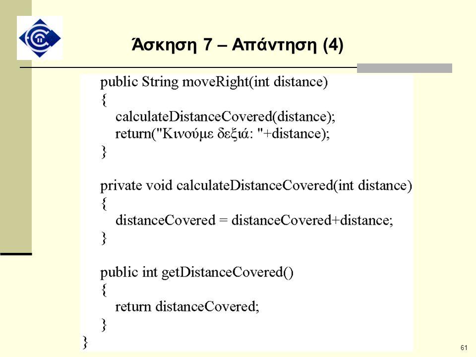 Άσκηση 7 – Απάντηση (4)