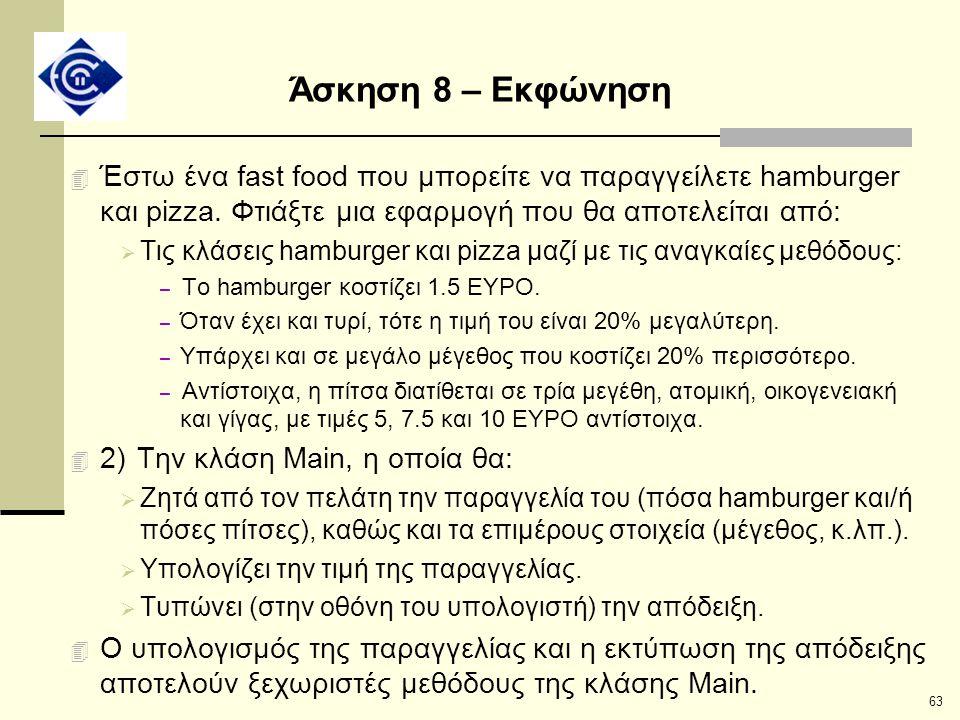Άσκηση 8 – Εκφώνηση Έστω ένα fast food που μπορείτε να παραγγείλετε hamburger και pizza. Φτιάξτε μια εφαρμογή που θα αποτελείται από: