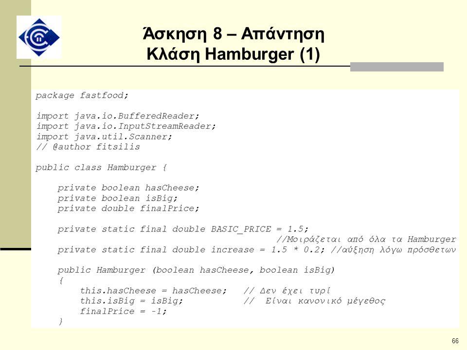 Άσκηση 8 – Απάντηση Κλάση Hamburger (1)