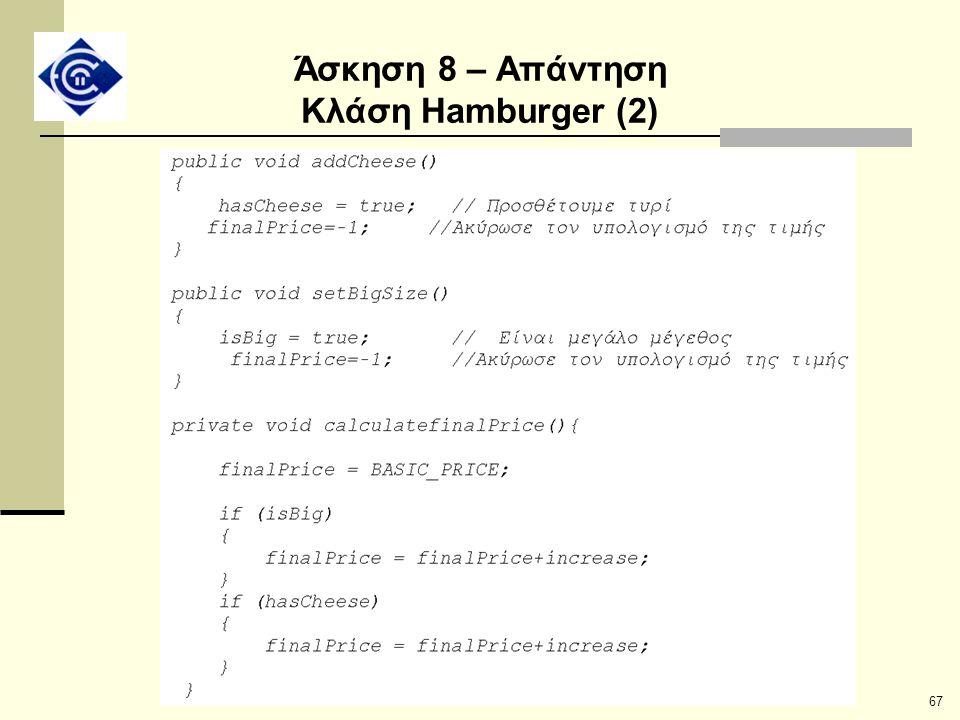 Άσκηση 8 – Απάντηση Κλάση Hamburger (2)