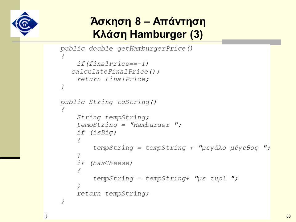 Άσκηση 8 – Απάντηση Κλάση Hamburger (3)