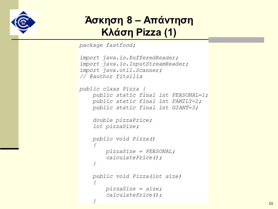 Άσκηση 8 – Απάντηση Κλάση Pizza (1)