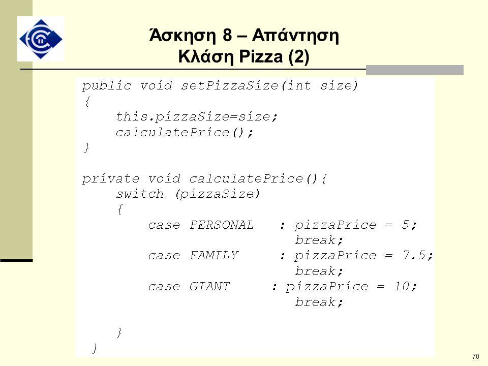 Άσκηση 8 – Απάντηση Κλάση Pizza (2)