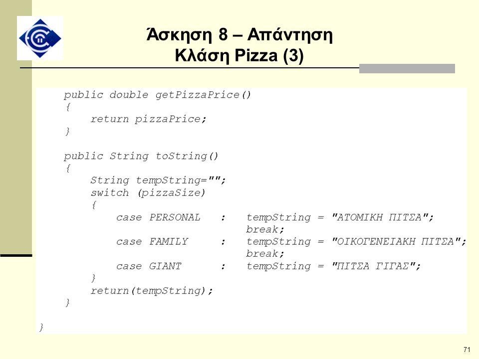Άσκηση 8 – Απάντηση Κλάση Pizza (3)