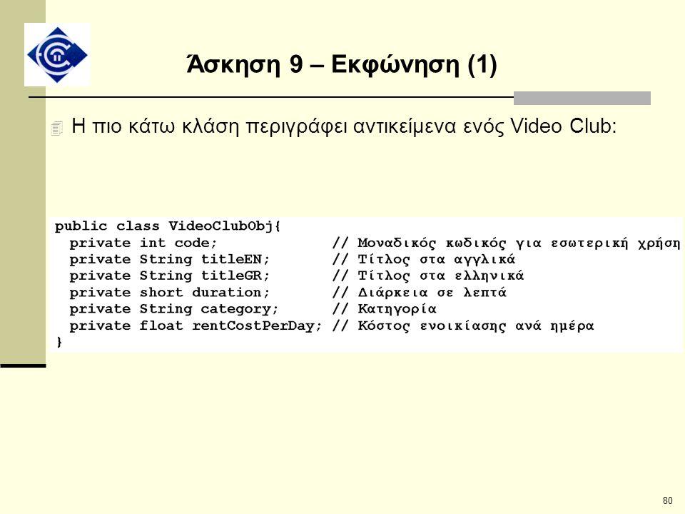 Άσκηση 9 – Εκφώνηση (1) H πιο κάτω κλάση περιγράφει αντικείμενα ενός Video Club:
