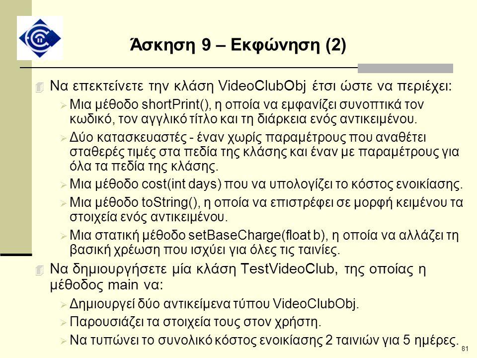 Άσκηση 9 – Εκφώνηση (2) Να επεκτείνετε την κλάση VideoClubObj έτσι ώστε να περιέχει: