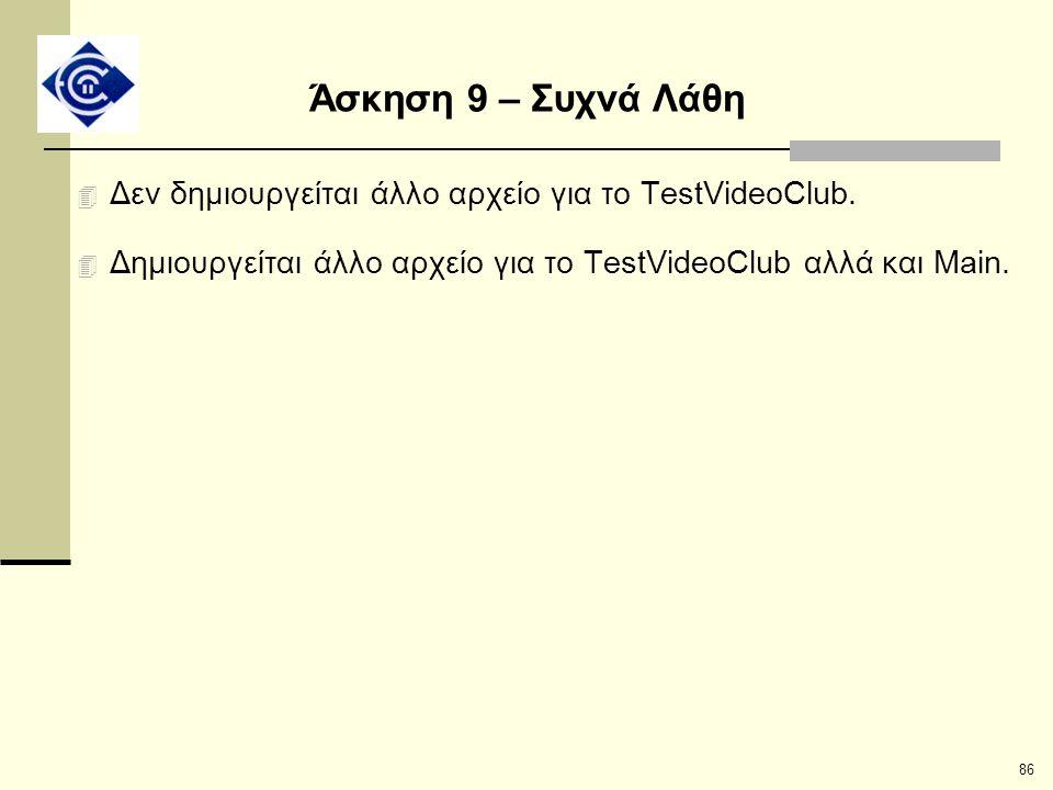 Άσκηση 9 – Συχνά Λάθη Δεν δημιουργείται άλλο αρχείο για το TestVideoClub.