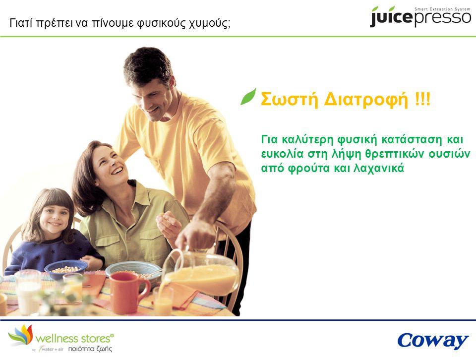 Σωστή Διατροφή !!! Γιατί πρέπει να πίνουμε φυσικούς χυμούς;