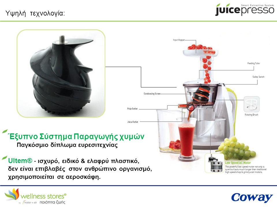 Έξυπνο Σύστημα Παραγωγής χυμών