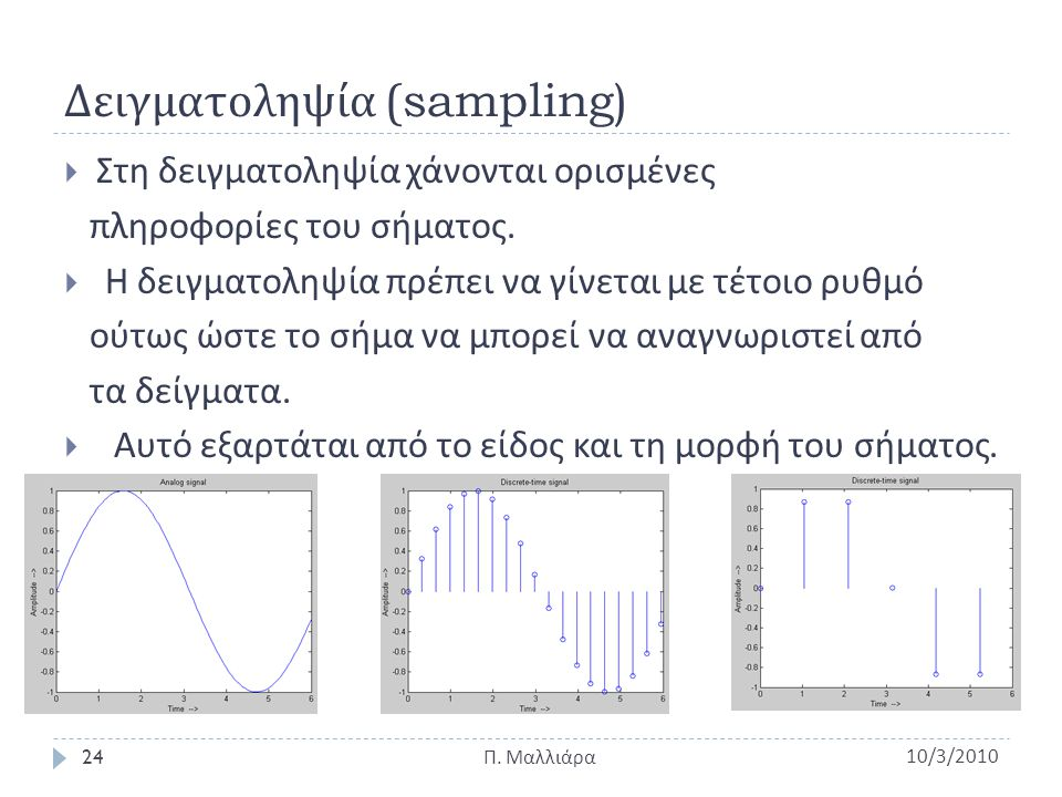 Δειγματοληψία (sampling)