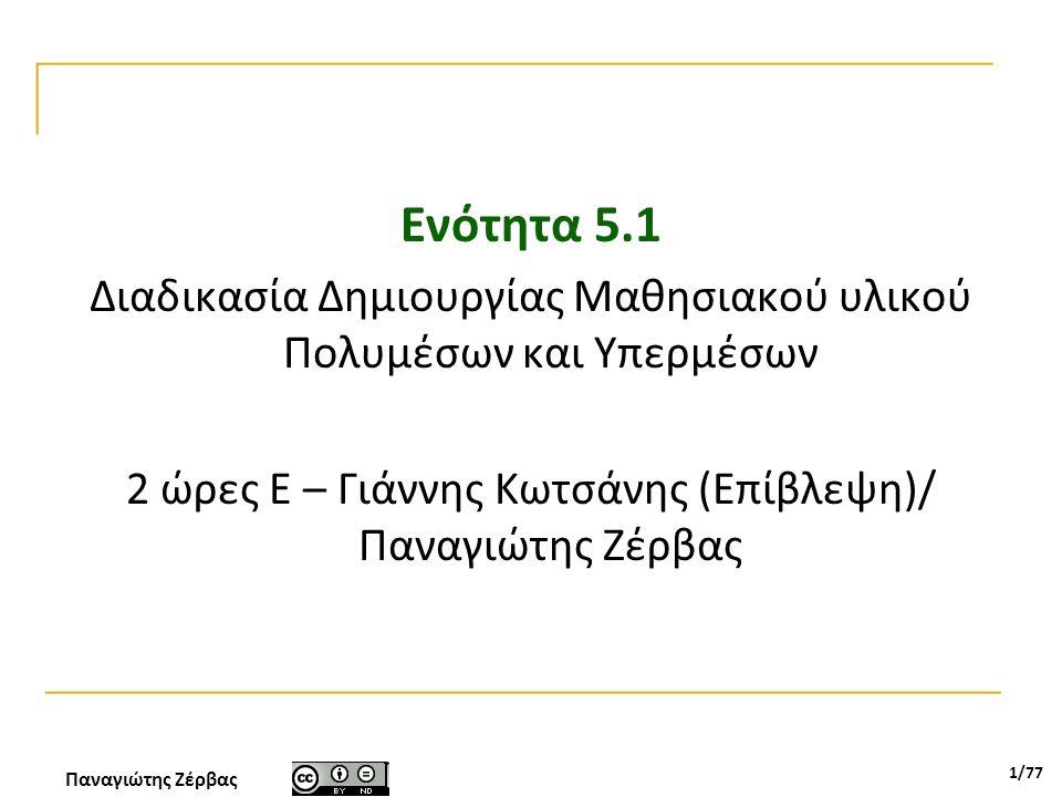Ενότητα 5.1 Διαδικασία Δημιουργίας Μαθησιακού υλικού Πολυμέσων και Υπερμέσων.