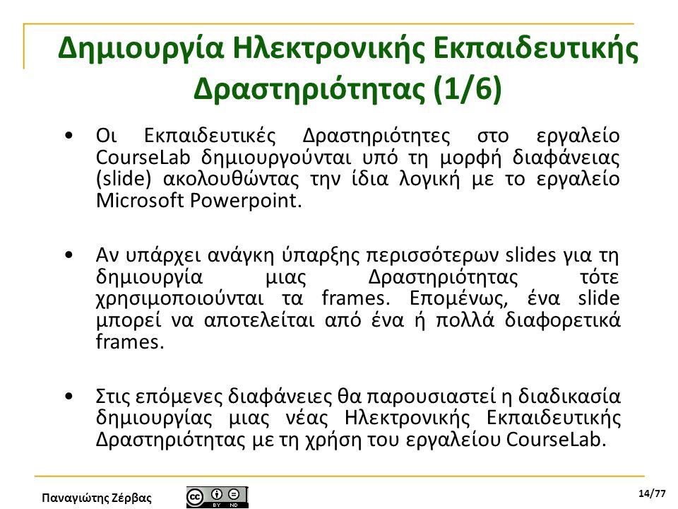 Δημιουργία Ηλεκτρονικής Εκπαιδευτικής Δραστηριότητας (1/6)