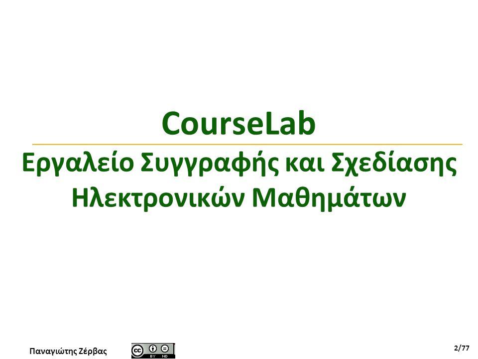 CourseLab Εργαλείο Συγγραφής και Σχεδίασης Ηλεκτρονικών Μαθημάτων