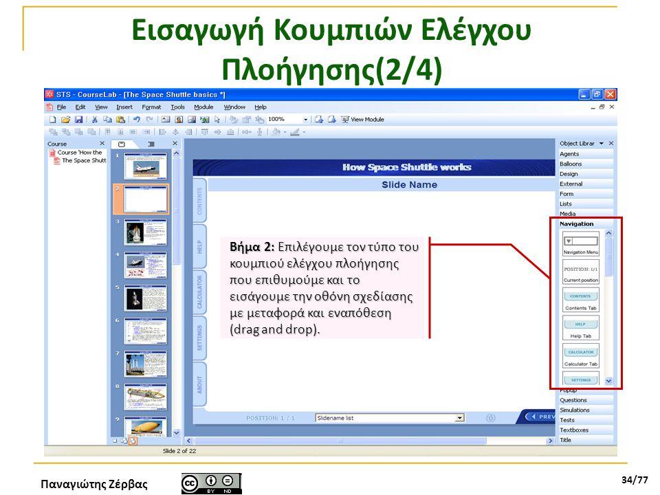 Εισαγωγή Κουμπιών Ελέγχου Πλοήγησης(2/4)