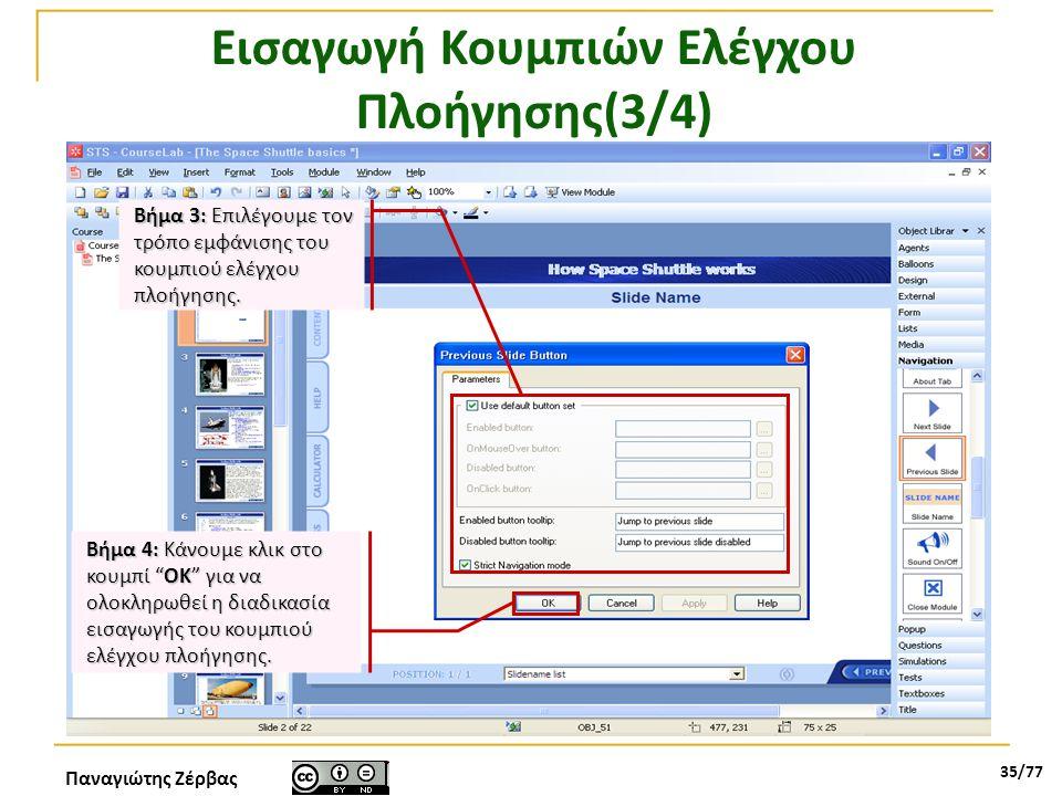 Εισαγωγή Κουμπιών Ελέγχου Πλοήγησης(3/4)