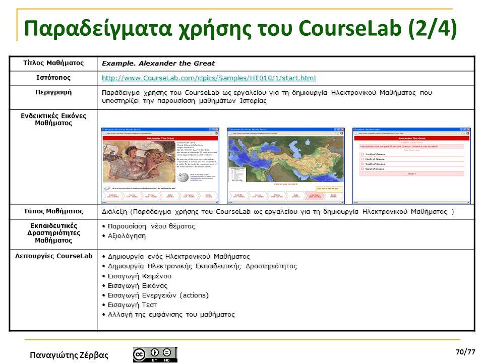Παραδείγματα χρήσης του CourseLab (2/4)