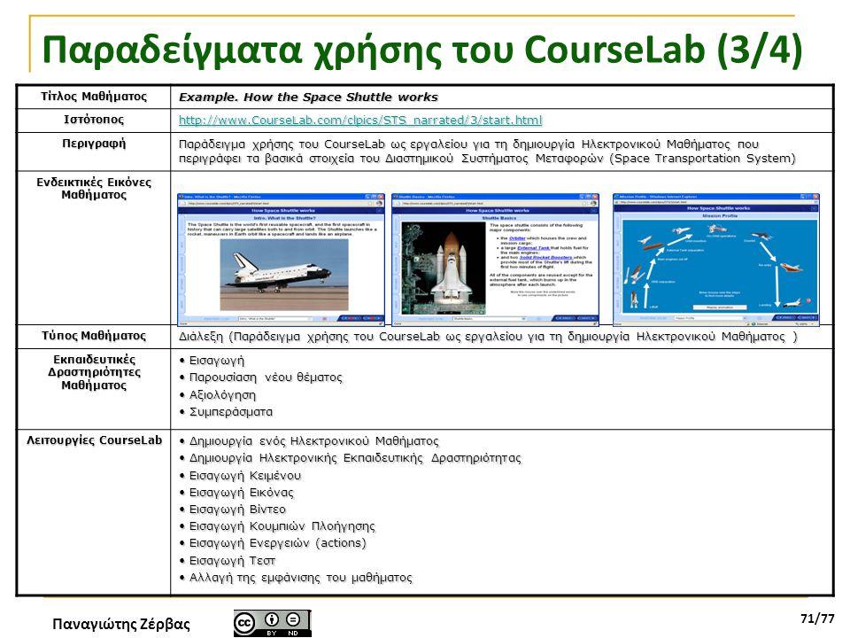 Παραδείγματα χρήσης του CourseLab (3/4)